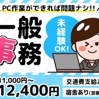 【一般事務】日給11000円~未経験OK☆PCスキルがあれば問題...
