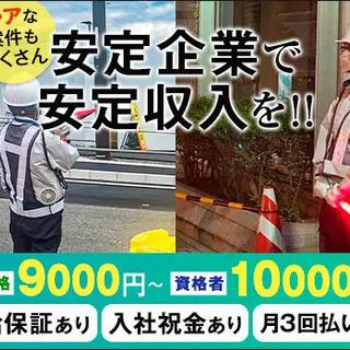 ≪熱中症対策万全≫空調服で快適☆安定収入が可能!若手~シニアまで...