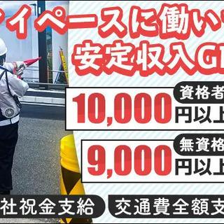 【入社祝金3~10万円】安定収入が可能!若手~シニアまで◎未経験...