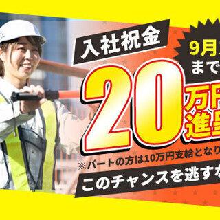 【今なら入社プレゼント20万円!】未経験OK!日・週払いや豊富な...