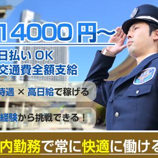 【商業施設警備】高日給1万4000円~!経験を問わず活躍で…