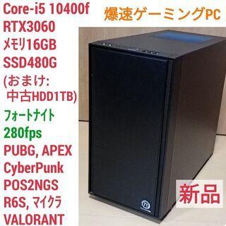 新品 爆速ゲーミングPC Core-i5 RTX3060 SSD...