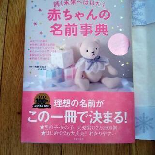 赤ちゃん・名前・本