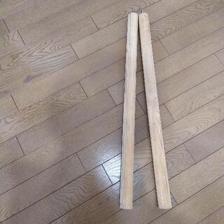 テーブル脚 デスク脚 2本 68.5センチ 丸棒 木
