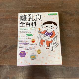 【決まりました】離乳食の本