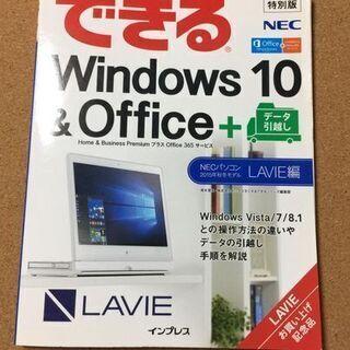 【できるWindows10&Office➕データ引っ越しLAVI...