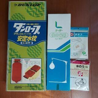 ダンロップ安定水枕、氷のう吊、氷のう2袋(サービス)