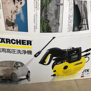 ケルヒャー 高圧洗浄機 8000円👉7000円