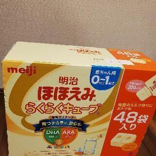 【新品】明治ほほえみらくらくキューブ48袋