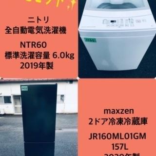 2019年製❗️送料設置無料★生活家電2点セット【洗濯機・冷蔵庫...