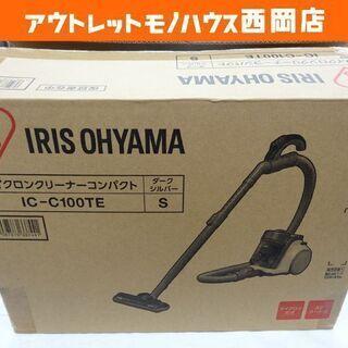 未使用品 サイクロンクリーナー アイリスオーヤマ IC-C100...