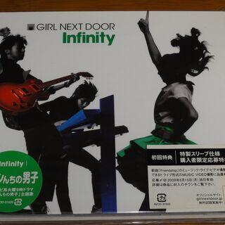ほぼ未開封  Infinity  girl next do…