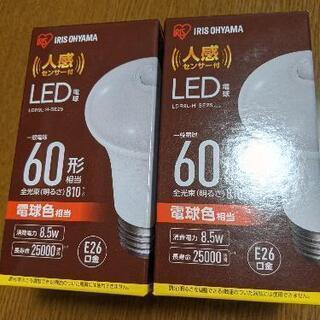 人感センサー付LEDライト2個