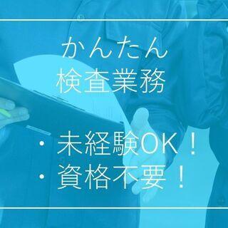 [派]【堺市美原区】★求む!健康で真面目な人材!経験・資格いりま...