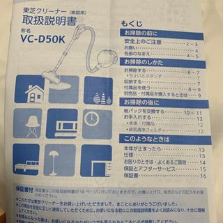 【ネット決済】掃除機