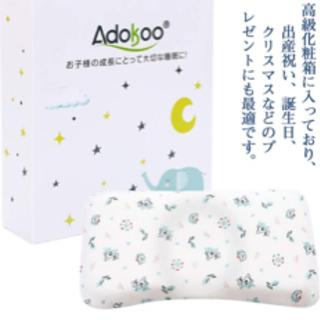 【ネット決済】【ほぼ新品】ベビー用枕adokoo定価2980円