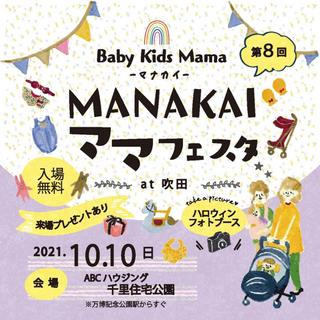 【入場無料】MANAKAIママフェスタ@ABCハウジング千里住宅公園