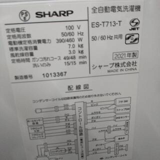佐賀中古洗濯機シャープ2021年7Kg税込 − 佐賀県