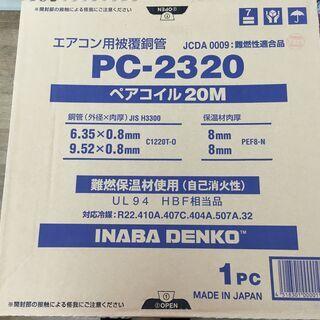 イナバ PC-2320 ペアコイル 未使用