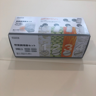 【ニトリ】野菜調理器セット