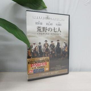 配送料無料エリアあります(*^^*)!荒野の7人☆DVD☆未開封品