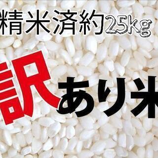 期間限定 訳あり お米 精米済 約25kg