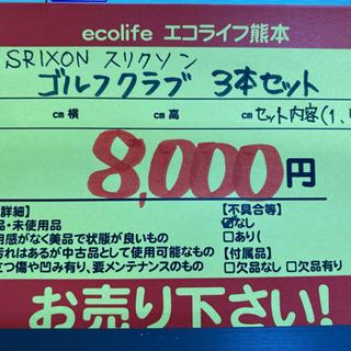 SRIXON スリクソン ゴルフクラブ 3本セット【C3-916】 - 売ります・あげます