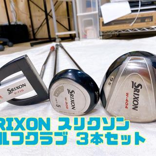 SRIXON スリクソン ゴルフクラブ 3本セット【C3-…
