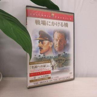 配送料無料エリアあります(*^^*)!戦場にかける橋☆DVD☆未開封品