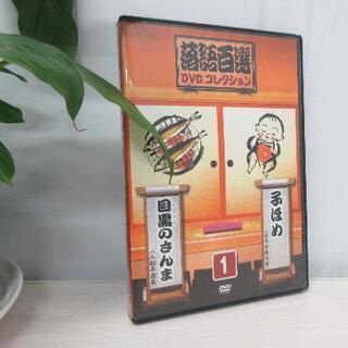 配送料無料エリアあります(*^^*)!落語百選DVDコレクション①☆