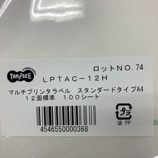 格安です‼️200枚  マルチプリンターラベル   - 名古屋市
