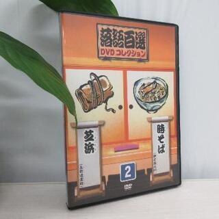 配送料無料エリアあります(*^^*)!落語百選DVDコレクション②☆