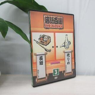 配送料無料エリアあります(*^^*)!落語百選DVDコレクション③☆