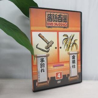 配送料無料エリアあります(*^^*)!落語百選DVDコレクション④☆