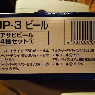 アサヒビール//4種セットミックス - 札幌市
