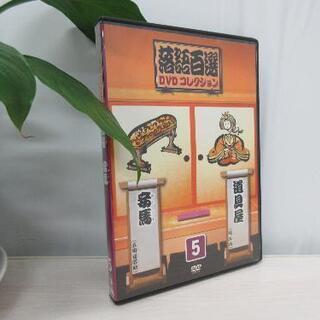 配送料無料エリアあります(*^^*)!落語百選DVDコレクション⑤☆