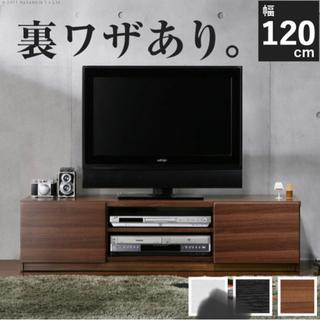 テレビ台 120㎝幅