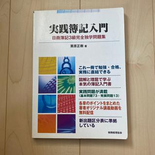 実践簿記入門 日商簿記3級完全独学問題集