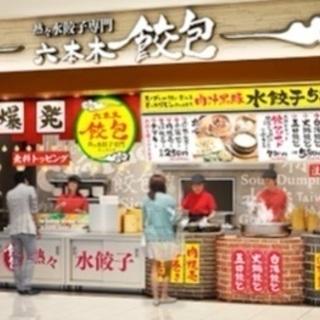 週2日・2h~OK!水餃子専門店のホール・キッチン