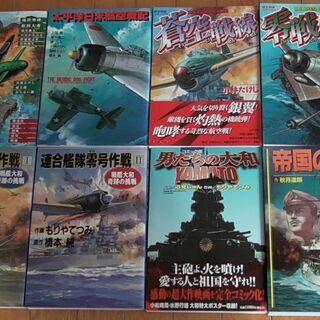 絶版!美品!掘り出し物! 陸・海・空 戦記コミック 28冊セット‼