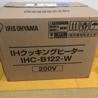 2個/一口ビルトインコンロ/200V/アイリスオーヤマ/