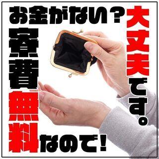 【ミニボーナス最大50万円/月収29万円以上可能!!】社宅費全額...
