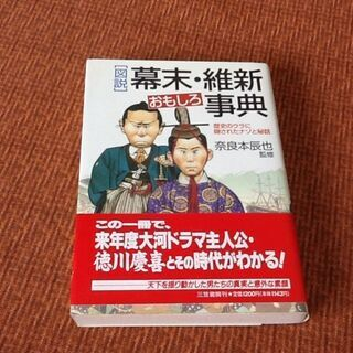 【古本】図説 幕末・維新おもしろ事典 三笠書房 帯付き 大河ドラマ