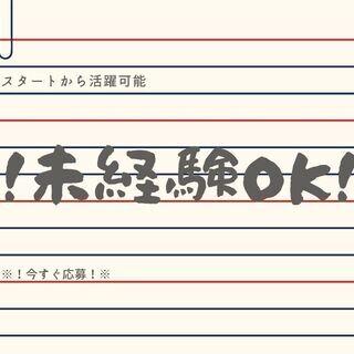 ◇◆フォークリフトスタッフ 大募集◆◇入社祝い金プレゼント中【y...