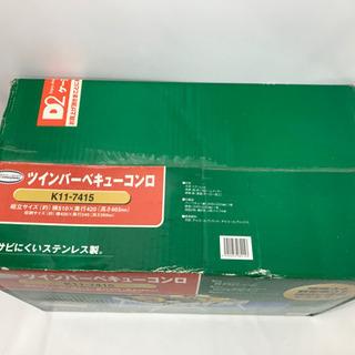 未使用未開封 ツインバーベキューコンロ ケーヨーD2