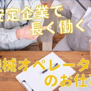 【岸和田市】◆安定企業で長く働けるお仕事!ベアリング 機械…