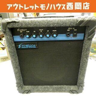 エドワーズ ギター&ベースアンプ EBA10 兼用 練習用 自宅...