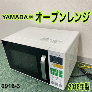 【ご来店限定】*ヤマダ電機 オーブンレンジ 2018年製*0916-4