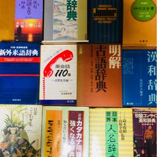 六法全書(昭和55年版) 辞典類8冊 他全11冊 最終値下げ‼️