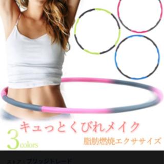 【ネット決済】フラフープ